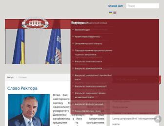 new.gnpu.edu.ua screenshot
