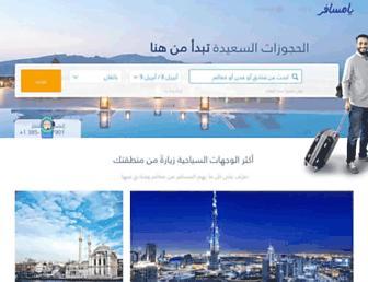 yamsafer.com screenshot