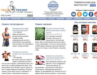 Thumbshot of Tvoytrener.com
