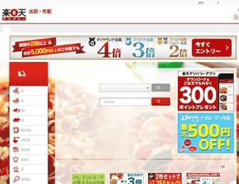 3c925cfce9645099aa2181304d8bb3face34a778.jpg?uri=delivery.rakuten.co