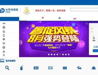 Main page screenshot of cpic.com.cn