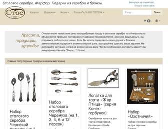 3cb8353cab05aeae7df5097b4ae1f36010c14c83.jpg?uri=silverspoons