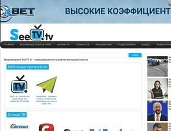 seetv.tv screenshot