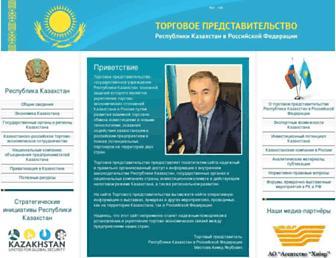 kaztrade.ru screenshot