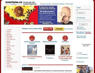 Thumbshot of Overtone.ru