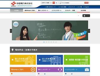 Main page screenshot of yonden.co.jp