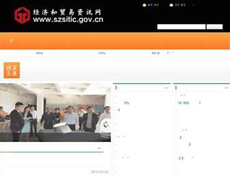 Thumbshot of Szsitic.gov.cn