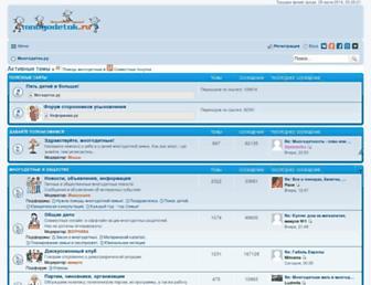 Main page screenshot of mnogodetok.ru