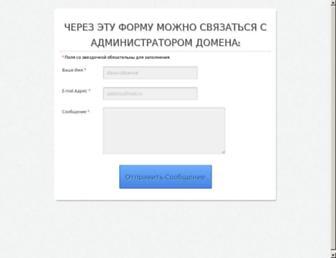 Main page screenshot of rebutia.ru