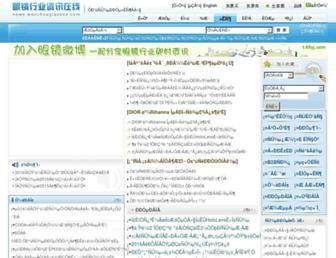 3fbc7eadcbbd7318aaa810d6dc43ea46e5132837.jpg?uri=news.wenzhouglasses
