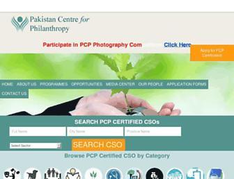 pcp.org.pk screenshot