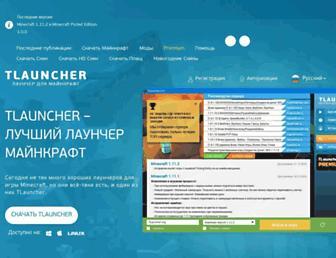 tlauncher.org screenshot