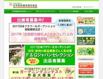 Thumbshot of Kateiengei.or.jp