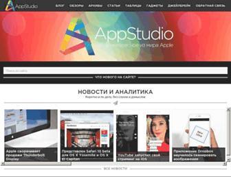 appstudio.org screenshot