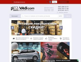 vagcom.com.ua screenshot