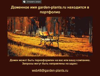 4090b4624d9b69250d850dc68ea8341291d5ef70.jpg?uri=garden-plants