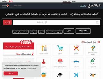 bh.daleel.waseet.net screenshot