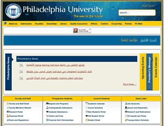 Main page screenshot of philadelphia.edu.jo