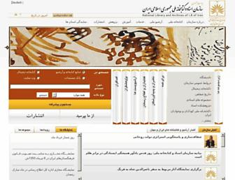 Main page screenshot of nlai.ir