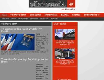 Main page screenshot of sofokleous10.gr