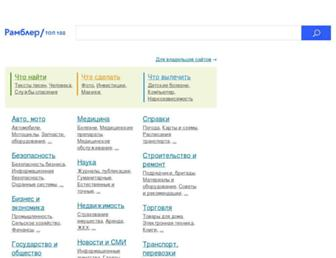 Main page screenshot of top100.rambler.ru