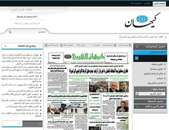 Thumbshot of Kayhanalarabi.ir