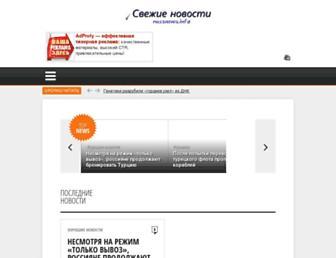 Main page screenshot of russnews.info