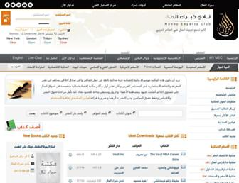 books.mec.biz screenshot