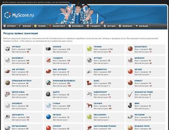 Main page screenshot of myscore.ru