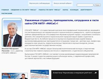 sf-misis.ru screenshot