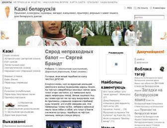Main page screenshot of kazki.by