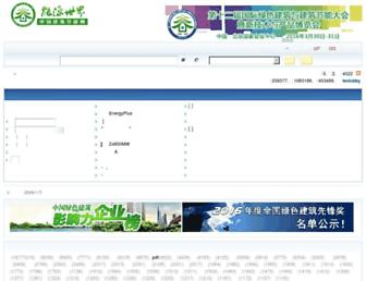 Main page screenshot of bbs.chinagb.net