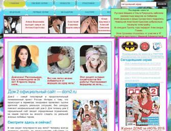 Main page screenshot of tamdom2.ru
