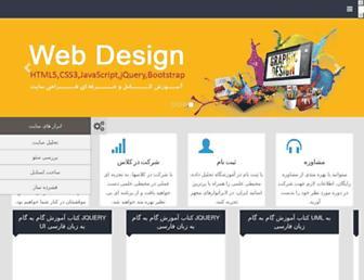 Thumbshot of Tahlildadeh.com
