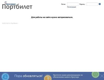 Thumbshot of Portbilet.ru