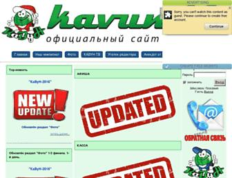 Main page screenshot of kavun.biz