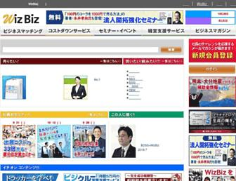 Thumbshot of Wizbiz.jp