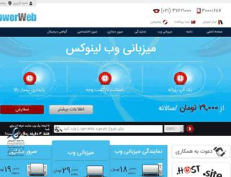Thumbshot of Irpowerweb.com