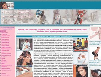 Main page screenshot of allaboutbeauty.ru