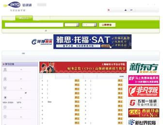 Main page screenshot of sh.pxto.com.cn