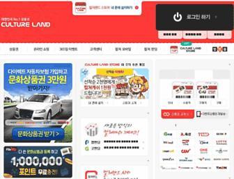 Main page screenshot of cultureland.co.kr