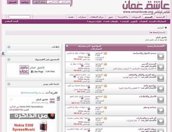 omanlover.org screenshot
