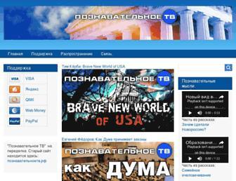 Thumbshot of Poznavatelnoe.tv