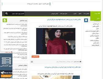 Main page screenshot of campfa.ir