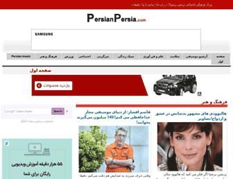 Thumbshot of Persianpersia.com