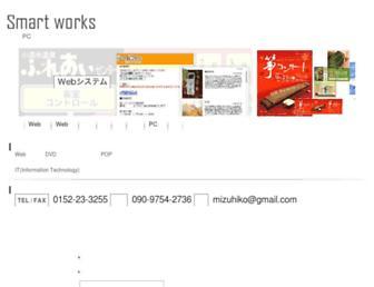 smartworks.jp screenshot