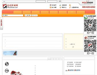 Thumbshot of Wooshoes.com