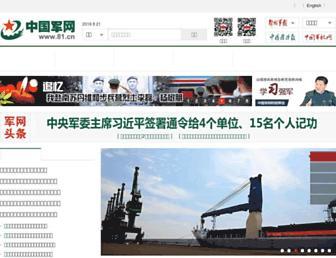 456c5e0239be4d57e5fcb59e79b7c5dc429e71a0.jpg?uri=chinamil.com