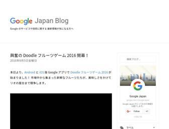 45968211fef8037903d717c37aaf2b1128cae9ce.jpg?uri=googlejapan.blogspot