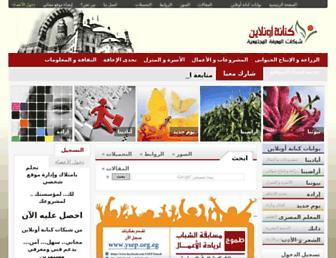 Thumbshot of Kenanaonline.com